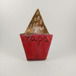 """Καράβι κεραμικό διδιάστατο σε πρόσοψη με πανί χρυσού χρώματος και καρίνα κόκκινη με χαραγμένη τη λέξη """"χαρά"""""""